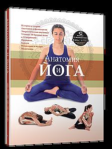 Анатомія і йога