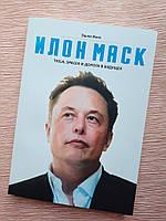 Вэнс Илон Маск. Tesla, SpaceX и дорога в будущее