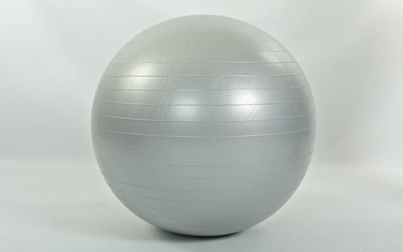 Мяч для фитнеса 85см Zelart FI-1982-85  (Серый)