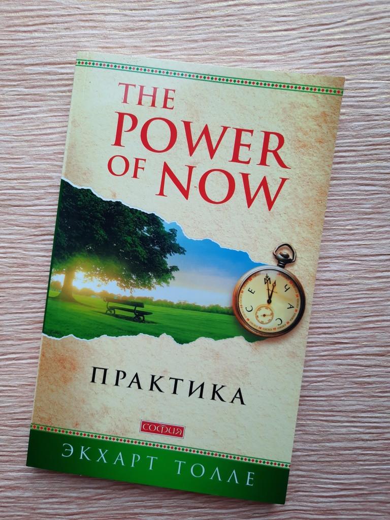 """Толле  Практика """"Power of Now"""""""