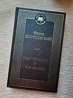 Достоевский (МКлассика,тв.) Преступление и наказание