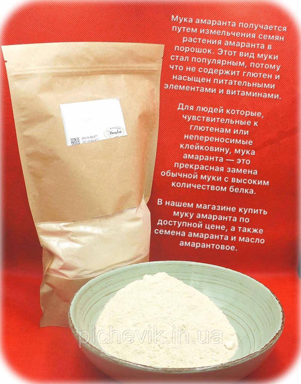 Мука амарантовая (Украина) Вес: 500 гр