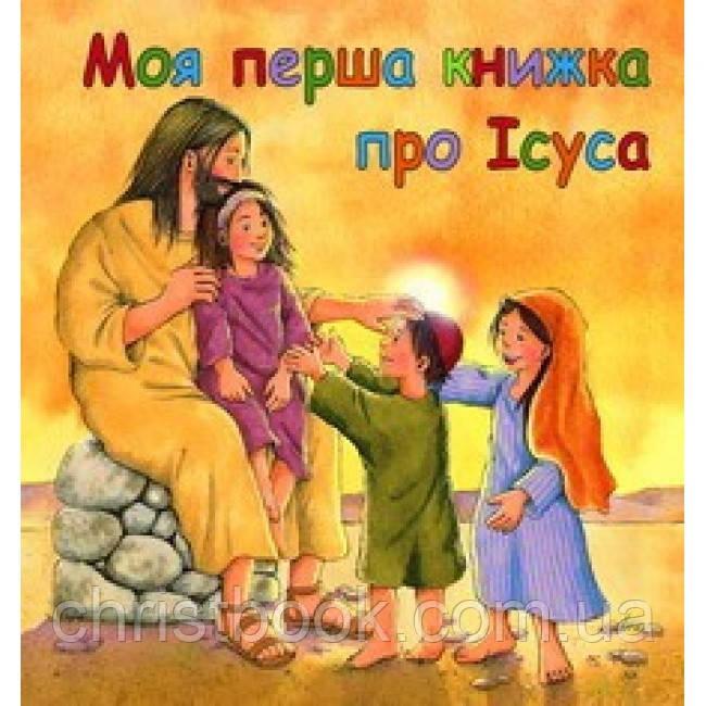 МОЯ ПЕРША КНИЖКА ПРО ІСУСА
