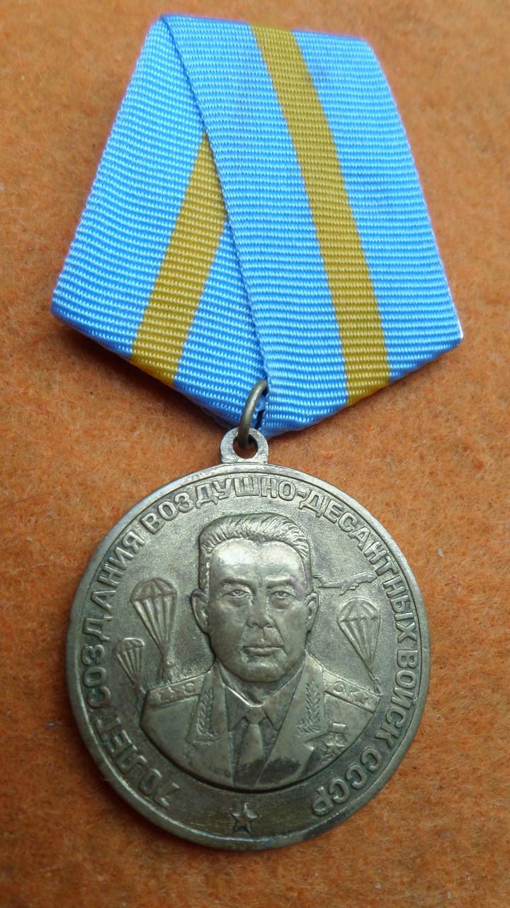Медаль 70 лет ВДВ 1930-2000