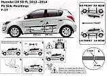 Молдинги на двері для Hyundai i20 Mk1 5Dr 2008-2014, фото 6