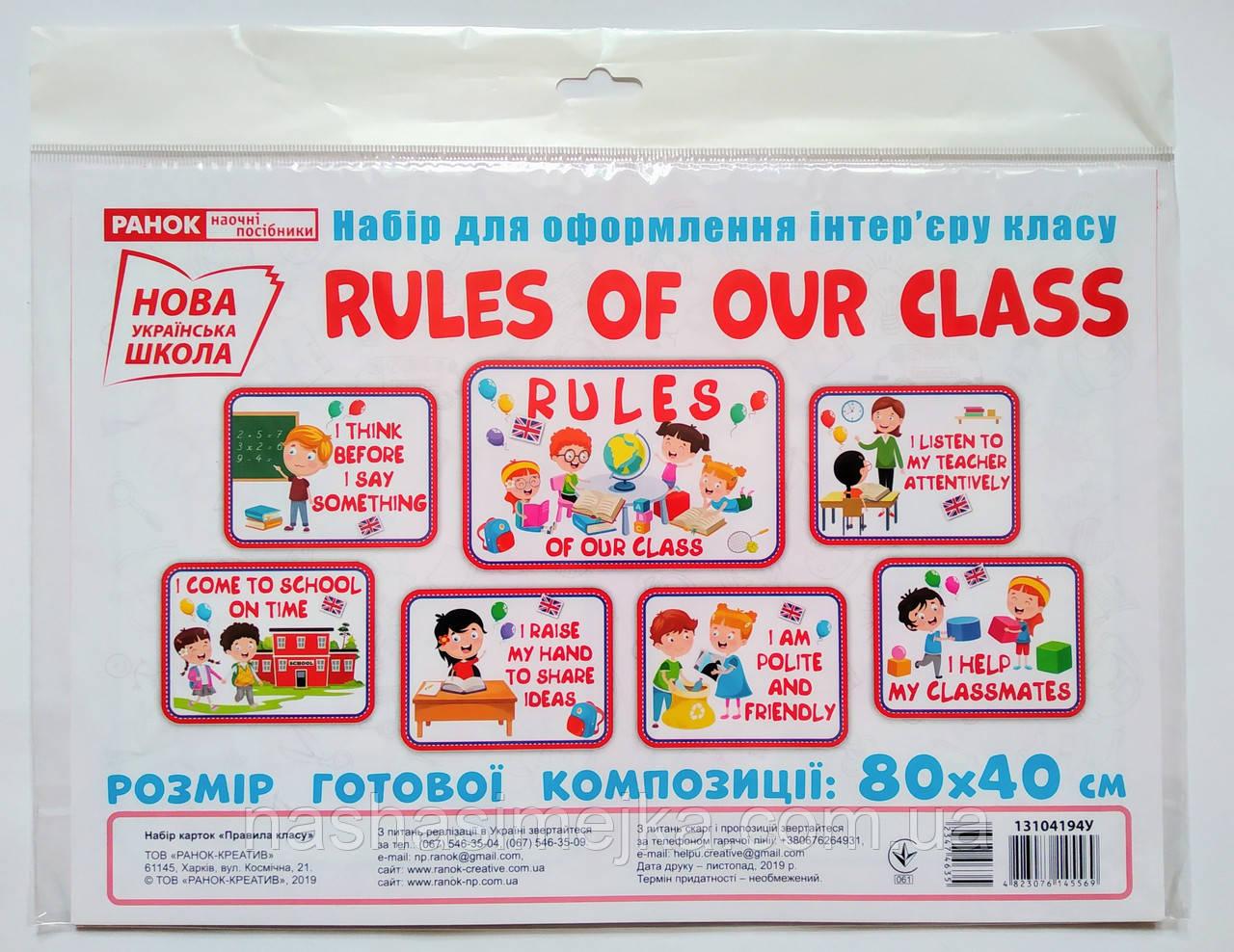 НУШ Набір карток. Правила нашого класу «Rules of our class» (англійською) (НП)