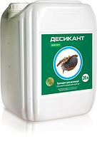 Гербицид-Десикант, дикват дибромід 150 г/л, 20л