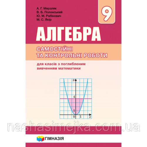 Алгебра. 9 клас. Самостійні та контрольні роботи для класів з поглибленим вивченням математики. Мерзляк