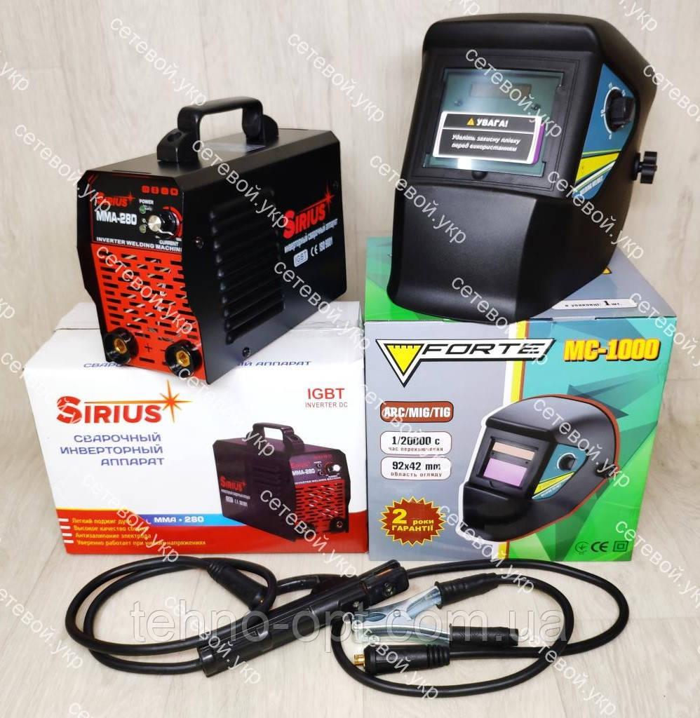 Сварочный аппарат Сириус 280 В комплекта с маской Хамалеон Forte Mc-1000