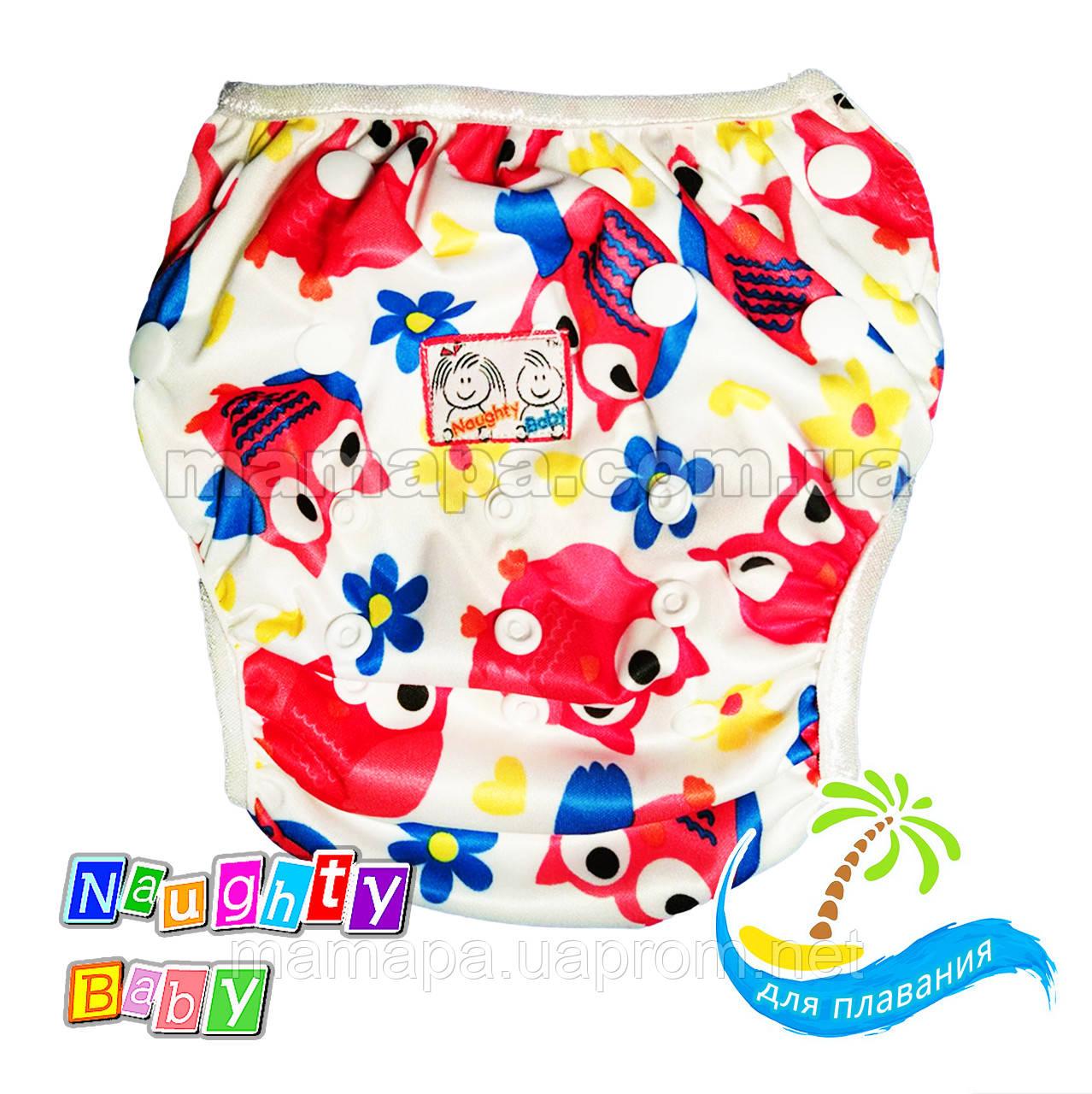 Многоразовые подгузники для плавания бассейна Naughty Baby для детей 3-16кг СОВЫ