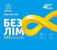 Киевстар  Безлимит 225 (2 SIM-карты)