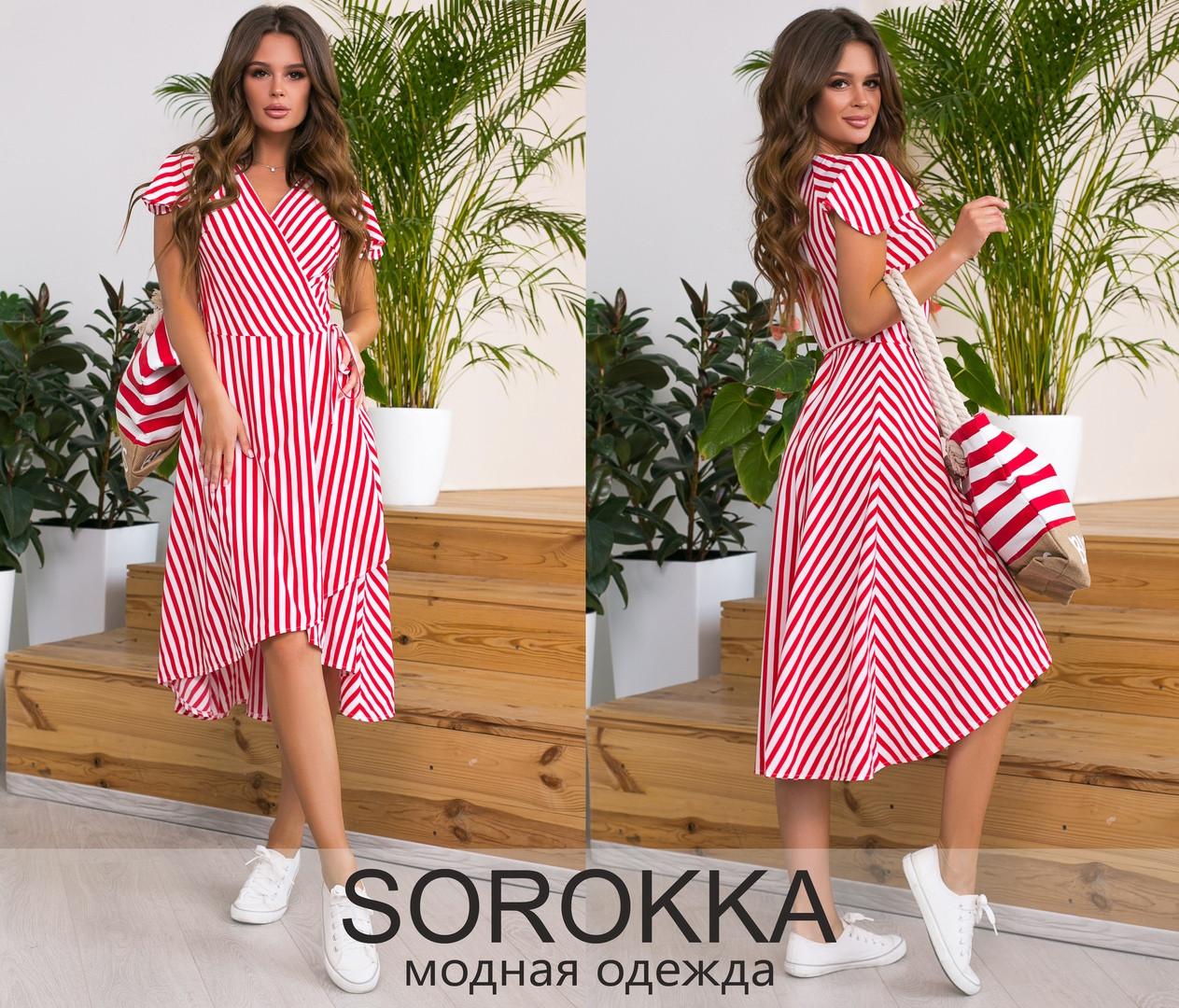 Модное молодёжное летнее платье на запах в полосочку  в 3-х цветах 42-48
