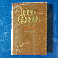 Камо грядеши 1989 г. Сенкевич Г. Москва *Художественная литература*
