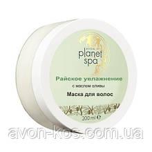 """Маска для волосся """"Райське зволоження"""" з олією оливи - Avon Planet Spa Hair Mask"""
