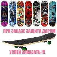 Скейт MS 0322-4 (6) 78,5-20см,алюм.підвіска,колесаПВХ,7слоев