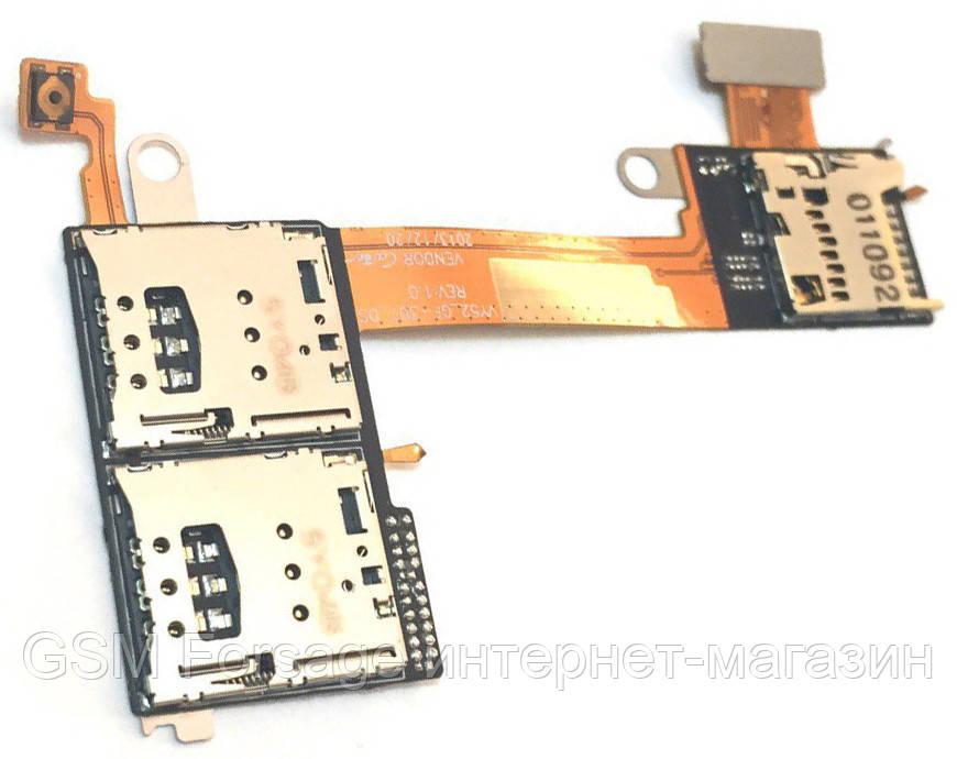 Шлейф Sony Xperia M2 D2305 / D2303 / D2306 2 SIM and mmC Original