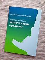 Лазарев Здоровье человека. Встреча науки и религии