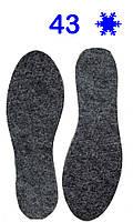 Стельки для обуви Фетр 43