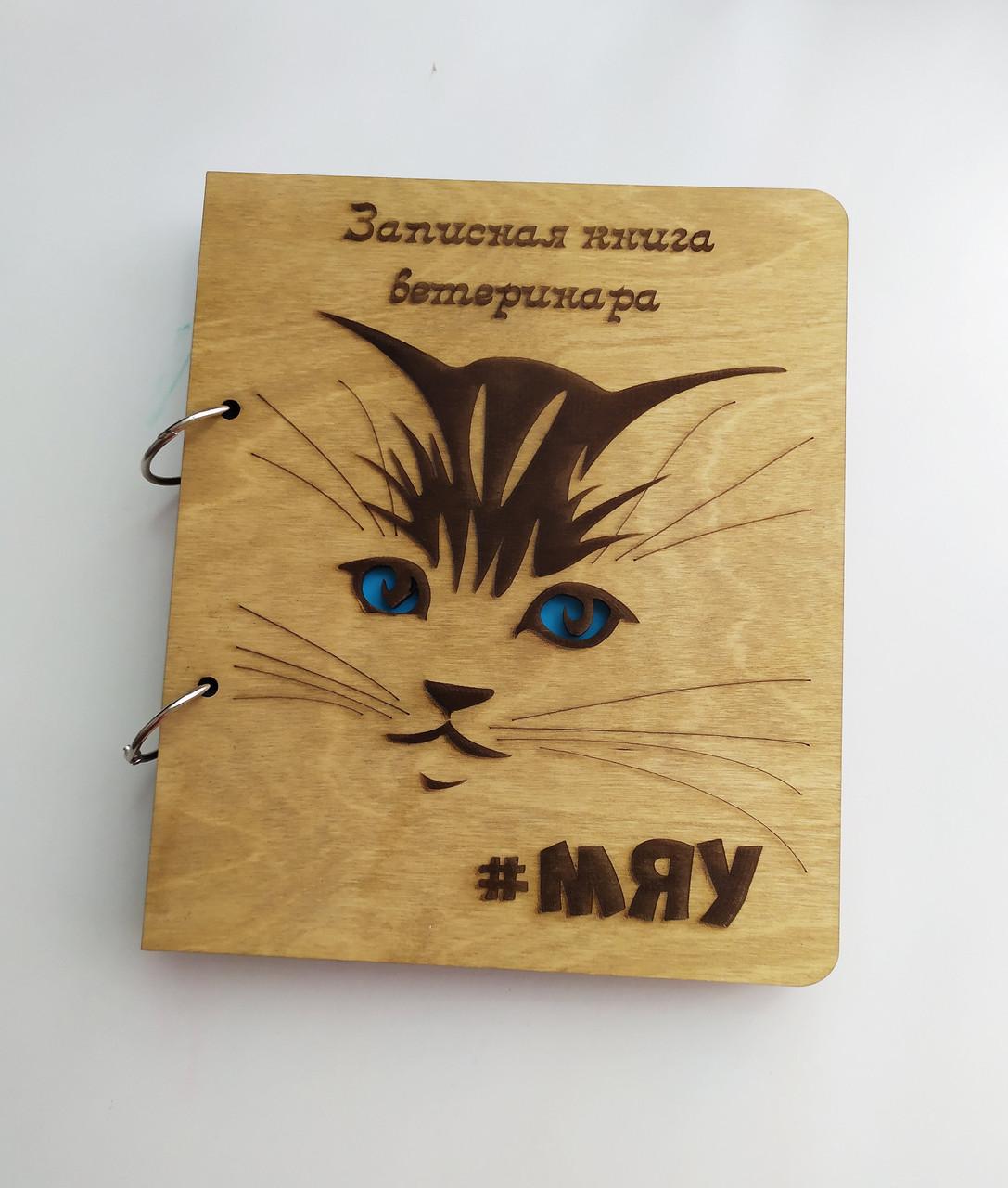 """Дерев'яний блокнот ветеринара """"Мяу"""" (на кільцях), щоденник з дерева"""