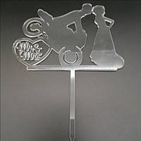 Акриловый топпер для свадебного торта 12х16 см, арт. AK-TPR-003, фото 1