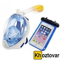 Акционный набор Инновационная маска для ныряния Easybreath   Водонепроницаемый чехол для телефона