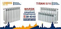 Радиатор биметалл ТИТАН 500/96, Польша. 10 секций