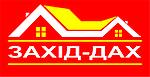 Західна покрівельна компанія «ЗАХІД-ДАХ»