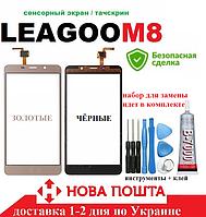 Тачскрин Leagoo M8 / M8 Pro сенсор для мобильного телефона + набор инструментов и клей
