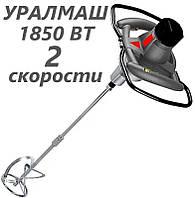 Миксер строительный Уралмаш МЭ-1850 (2 скор)