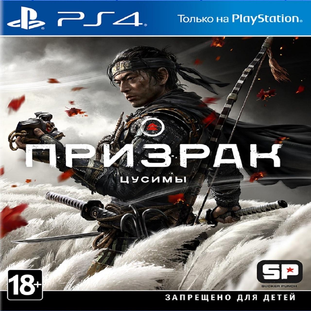 Ghost of Tsushima (російська версія) PS4