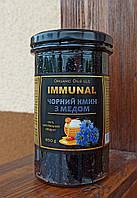 Семена черного тмина с медом, Иммунал 650 г
