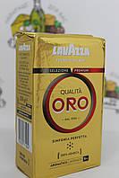 Кава мелена Lavazza Oro 100% arabica 250гр