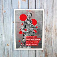 Постер мотиватор 56404 ВЕЛИКИЕ ДЕЛА А4, фото 1
