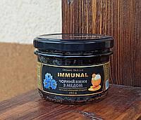 Семена черного тмина с медом, Иммунал 250 г