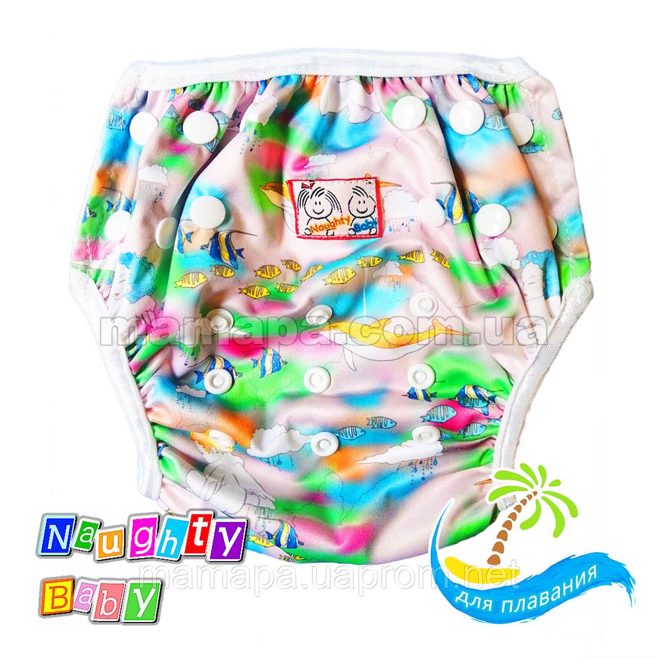 Многоразовые подгузники для плавания бассейна Naughty Baby для детей 3-16кг МОРЕ