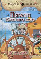 Пірати Котячого моря. Книга 1. На абордаж! (4693М-1)