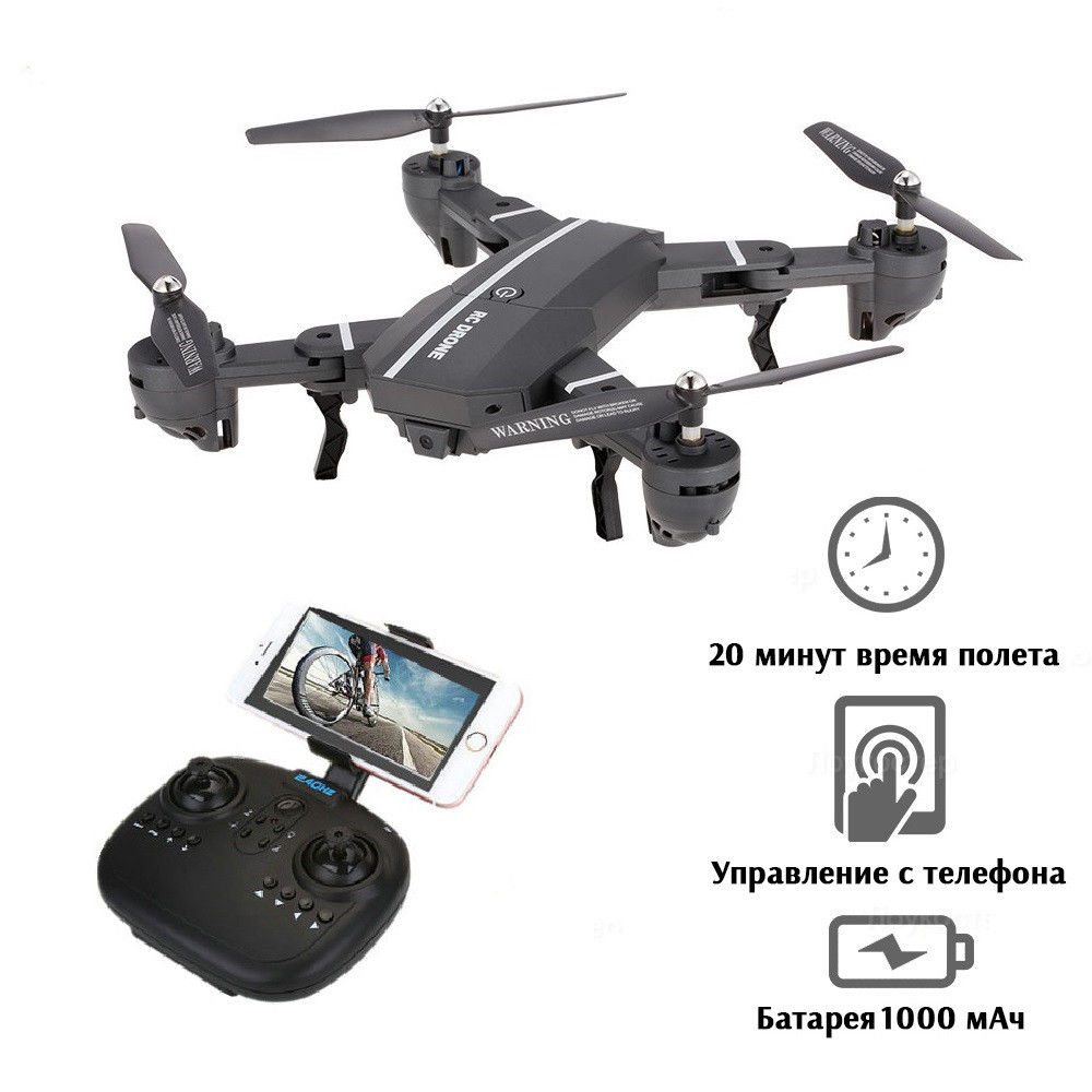 Квадрокоптер складной RC 8807 с WiFi и HD камерой время полета 20 минут