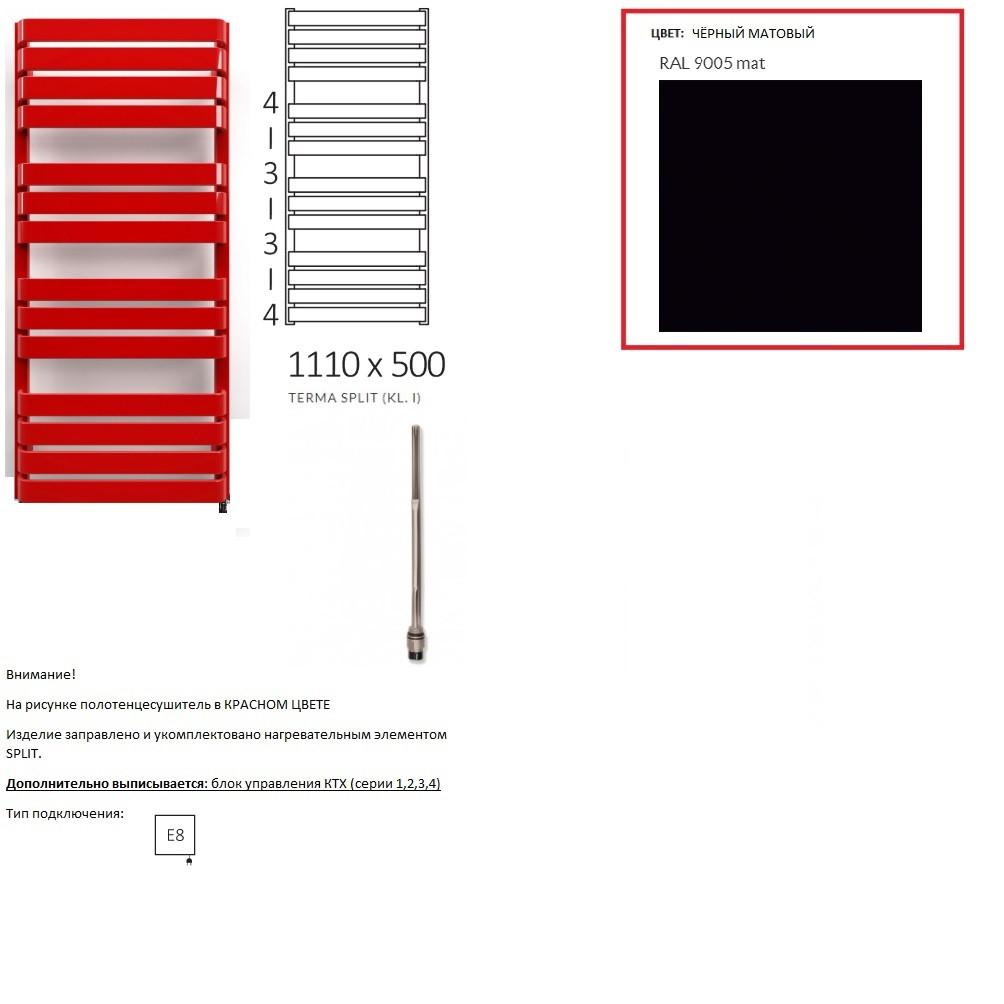 Полотенцесушитель электрический Terma WARP T 1110*500 ,цвет RAL 9005 mat(черный матовый), подключение E8,