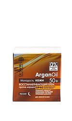 Dr. Sante Argan Oil Дневной разглаживающий крем против морщин 50+ 50 мл Код 26568