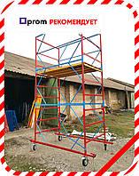 Вышка тура передвижная строительная по Украине