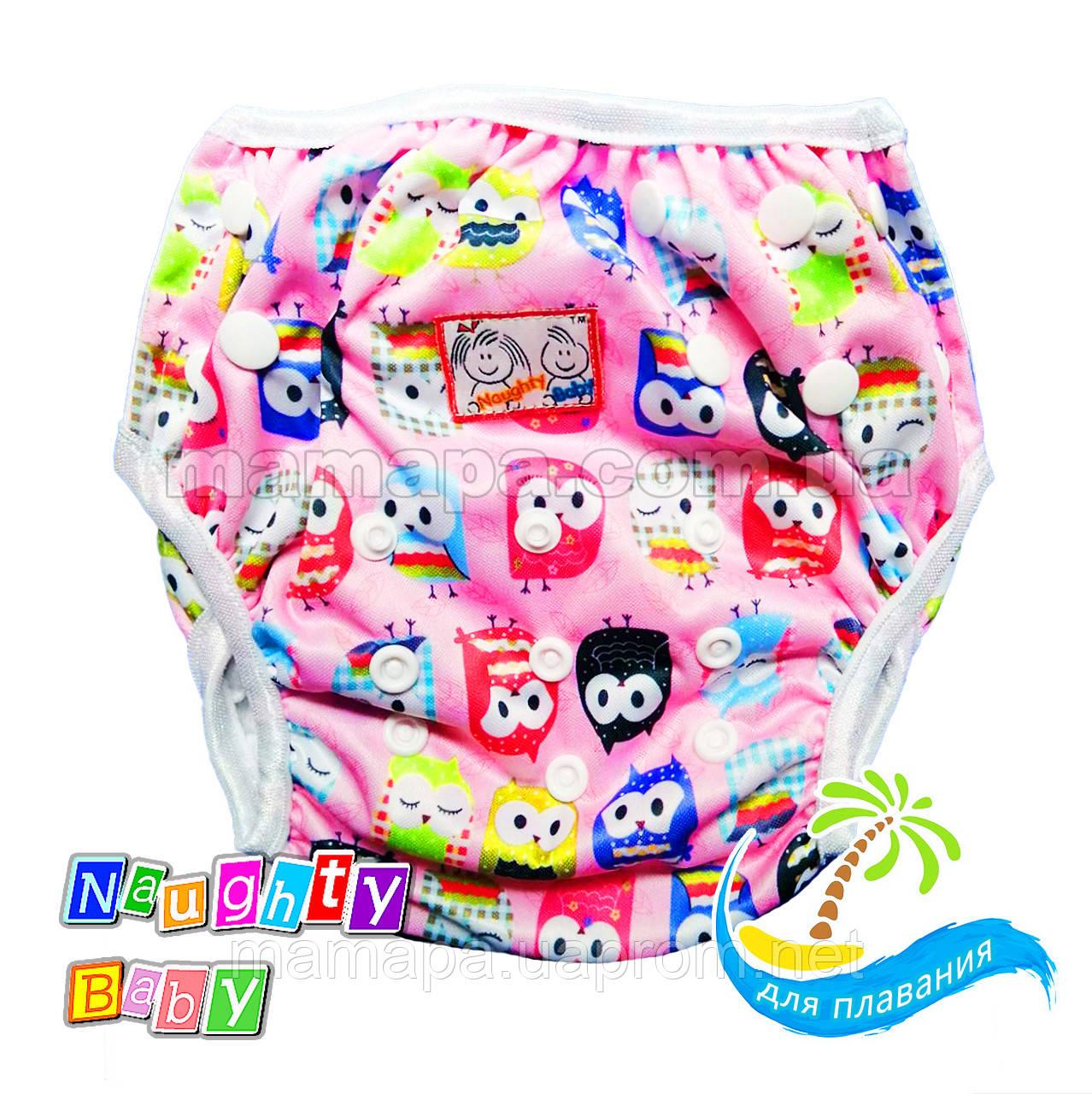 Многоразовые подгузники для плавания бассейна Naughty Baby для детей 3-16кг ПИНК