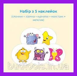Наклейка навчальна для горщика Багаторазова Magic Sticker 5 шт,Стікер для горщик Термонаклейка навчальна