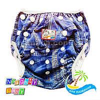 Многоразовые подгузники для плавания бассейна Naughty Baby для детей 3-16кг ДЖИНС, фото 1