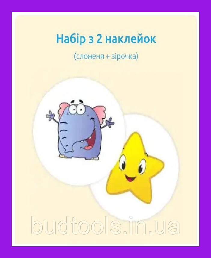 Наклейка навчальна для горщика Багаторазова Magic Sticker 2шт Стікери в горщик Термонаклейка Зірочка Слоник
