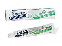 Зубная паста Pasta Del Capitano Antitartar против зубного камня 75 мл