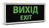 Светильник аккумуляторный (эвакуационный указатель) S504 GLASS LED 3W