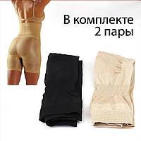 Белье для коррекции фигуры утягивающие шорты Slim and Lift body с высокой талией 2 шт.2XL