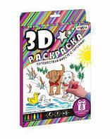 """3D раскраска """"Собачки"""" Strateg 1003 (TC36121)"""
