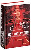 Психотерапия Системный поведенческий подход Курпатов Андрей твердый переплет