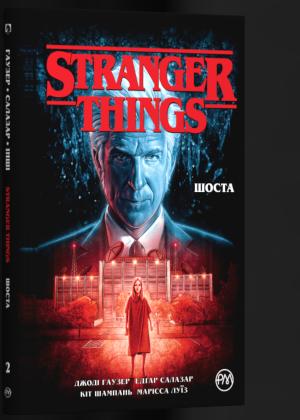 Stranger Things. Шоста. Книга 2